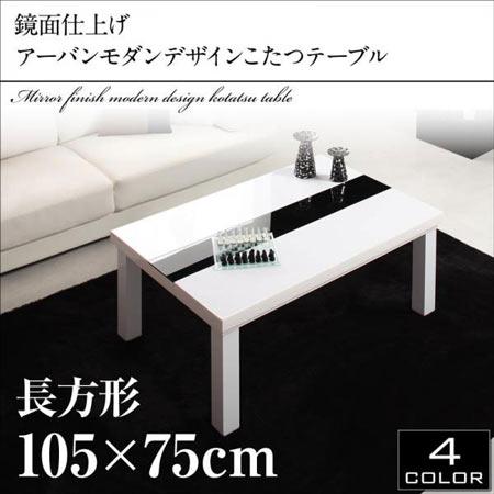 鏡面仕上げ こたつテーブル VADIT バディット 長方形 105×75 こたつ 単品 テーブルごたつ コタツテーブル リビングこたつ おしゃれ 鏡面 リビング こたつ コタツ おこた テーブル オールシーズン 40600174