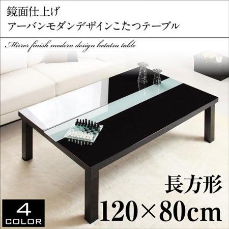 鏡面仕上げ こたつテーブル VADIT バディット 長方形 80×120 こたつ 単品 テーブルごたつ コタツテーブル リビングこたつ おしゃれ 鏡面 リビング こたつ コタツ おこた テーブル オールシーズン 40600175