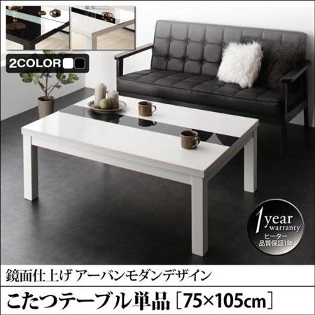 鏡面仕上げ こたつテーブル VADIT FK バディット エフケー 長方形 75×105 こたつ 単品 テーブルごたつ コタツテーブル リビングこたつ おしゃれ 鏡面 リビング こたつ コタツ おこた テーブル オールシーズン 40702931
