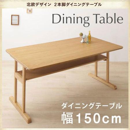 回転イス付き 北欧デザイン 2本脚 ダイニングテーブル woda ヴォダ テーブル 単品 500041911