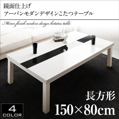 鏡面仕上げ こたつテーブル VADIT バディット 5尺 長方形 80×150 こたつ 単品 テーブルごたつ コタツテーブル リビングこたつ おしゃれ 鏡面 リビング こたつ コタツ おこた テーブル オールシーズン 500042485