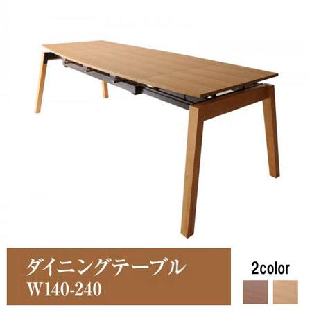 北欧 伸縮式 ダイニングテーブル Jole ジョール 幅140~240 伸縮テーブル 単品 天然木 オーク材 ウォルナット材 500042605