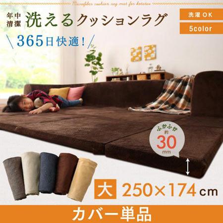専用オプション 大 250×174 無地 専用別売品 ラグカバ- 500042621