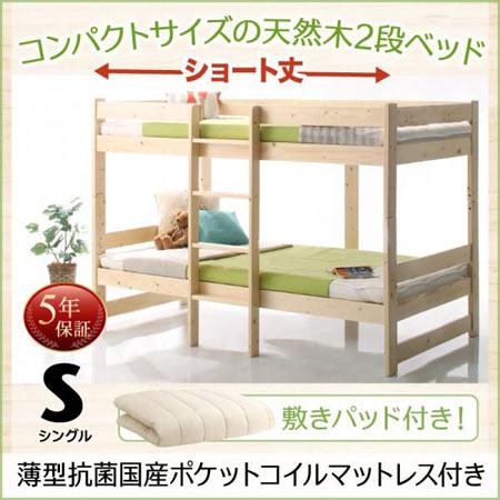 天然木 コンパクト 2段ベッド ショート丈 Jeffy ジェフィ シングル 薄型抗菌国産ポケットコイル マットレス付き おしゃれ 二段 ベッド ベット べっど べっと 500043089