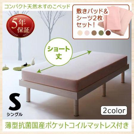天然木 コンパクト すのこベッド ショート丈 minicline ミニクライン シングル 薄型抗菌国産ポケットコイル マットレス付き おしゃれ すのこ スノコ ベッド ベット べっど べっと 500043098