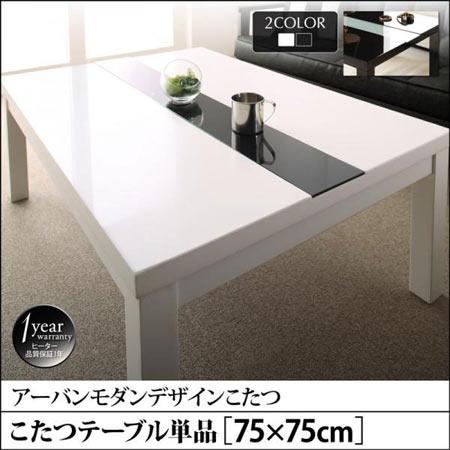 鏡面仕上げ こたつテーブル VADIT CFK バディット シーエフケー 正方形 75×75 こたつ 単品 テーブルごたつ コタツテーブル リビングこたつ おしゃれ 鏡面 リビング こたつ コタツ おこた テーブル オールシーズン 500044015