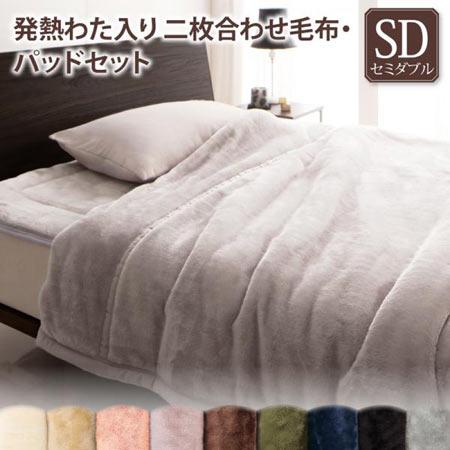 プレミアムマイクロファイバー贅沢仕立てのとろける毛布・パッド gran グラン 発熱わた入り2枚合わせ毛布+敷パッド セミダブル