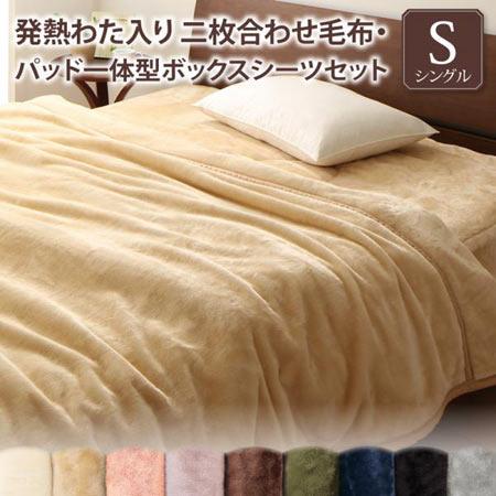 プレミアムマイクロファイバー贅沢仕立てのとろける毛布・パッド gran グラン 発熱わた入り2枚合わせ毛布+パッド一体型ボックスシーツ シングル