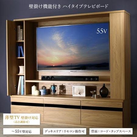 壁掛け機能付き ハイタイプTVボード IVORQUE イヴォーク 55v型対応 壁掛け対応 500042116
