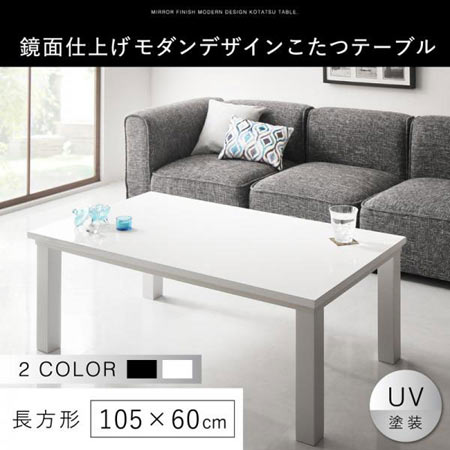 鏡面仕上げ モダンデザイン こたつテーブル MONOMIRROR モノミラー 長方形(60×105cm) 500042463