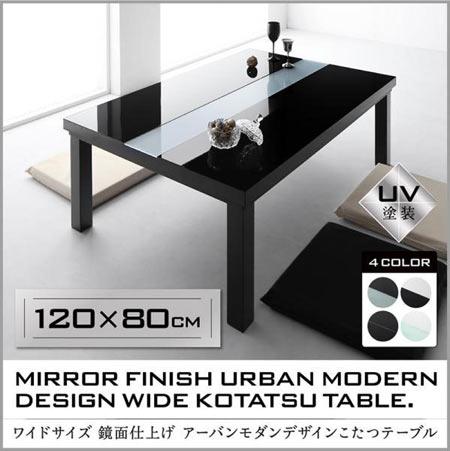 鏡面仕上げ こたつテーブル VADIT-WIDE バディットワイド 4尺 長方形 80×120 こたつ 単品 テーブルごたつ コタツテーブル リビングこたつ おしゃれ 鏡面 リビング こたつ コタツ おこた テーブル オールシーズン 500042481