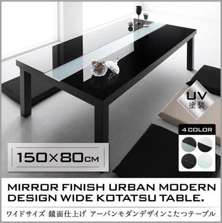 鏡面仕上げ こたつテーブル VADIT-WIDE バディットワイド 5尺 長方形 80×150 こたつ 単品 テーブルごたつ コタツテーブル リビングこたつ おしゃれ 鏡面 リビング こたつ コタツ おこた テーブル オールシーズン 500042482