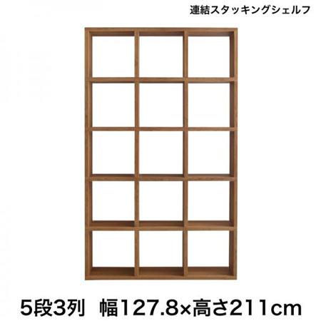 連結 スタッキング シェルフ Connect wall コネクトウォール 幅127.8 ハイタイプ 500043337