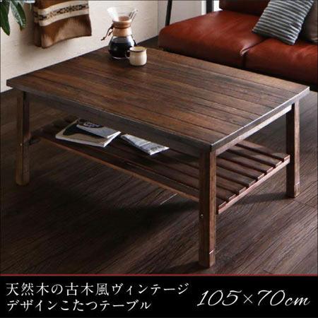 天然木の古木風ヴィンテージデザインこたつテーブル Vinbaum ヴィンバーム 長方形(70×105cm) 500043842