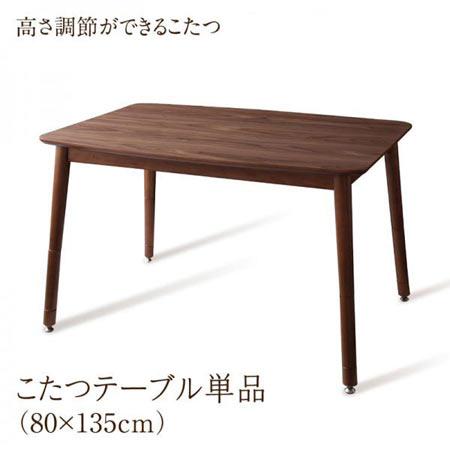 年中快適 高さ調節ができるダイニングこたつテーブル CHECA チェッカ こたつテーブル 単品 幅135 80×135cm天板 500043849