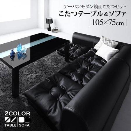 鏡面仕上げ こたつテーブル&ソファ VASPACE ヴァスパス 長方形 (75×105cm) こたつ コーナーソファ 2点 セット おしゃれ 500044281