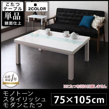 こたつテーブル UNO FK ウノ エフケー 長方形 75×105 モノトーン こたつ 単品 コタツテーブル テーブルこたつ ローテーブル おしゃれ リビング こたつ コタツ おこた テーブル オールシーズン 500044479