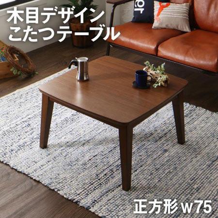木目デザイン こたつテーブル Berno ベルノ 正方形 75×75 こたつ 単品 コタツテーブル テーブルこたつ ローテーブル おしゃれ リビング こたつ コタツ おこた テーブル オールシーズン 500044484