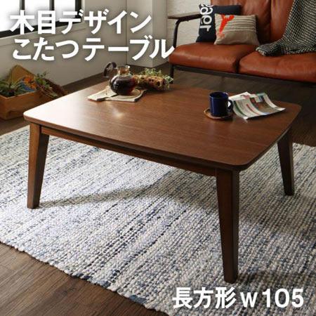 木目デザイン こたつテーブル Berno ベルノ 長方形 70×105 こたつ 単品 コタツテーブル テーブルこたつ ローテーブル おしゃれ リビング こたつ コタツ おこた テーブル オールシーズン 500044485