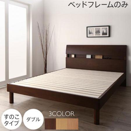 デザインベッド すのこタイプ Hasmonto アスモント ダブル ベッドフレーム 単品 マットレス無し 棚付き 宮付き 宮棚付き コンセント付き おしゃれ 高さ調節 ベッド ベット べっど べっと 500044590