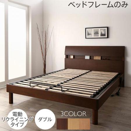 デザインベッド 電動リクライニングタイプ Hasmonto アスモント ダブル ベッドフレーム 単品 マットレス無し 棚付き 宮付き 宮棚付き コンセント付き おしゃれ 高さ調節 ベッド ベット べっど べっと 500044596