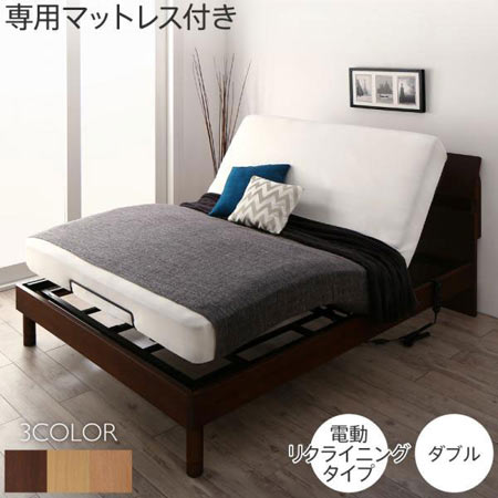 デザインベッド 電動リクライニングタイプ Hasmonto アスモント ダブル 専用 マットレス付き 500044599
