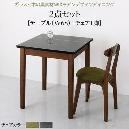 モダンデザイン ダイニングテーブルセット 1人用 Glassik グラシック テーブル幅68+チェア1脚 2点 セット ガラス天板 木製 おしゃれ 500044687