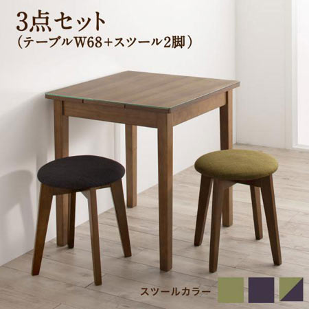 モダンデザイン ダイニングテーブルセット 2人用 Wiegel ヴィーゲル テーブル幅68+スツール2脚 3点 セット ガラス天板 木製 おしゃれ 500044698