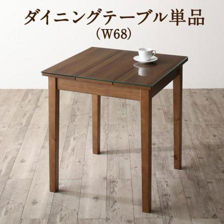 モダンデザイン ダイニングテーブル Wiegel ヴィーゲル 幅68 奥行き68 高さ72 テーブル 単品 ガラス天板 木製 おしゃれ 500044702