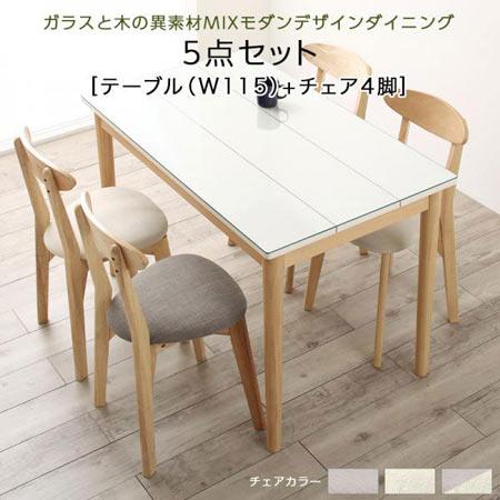 モダンデザイン ダイニングテーブルセット 4人用 Noin ノイン テーブル幅115+チェア4脚 5点 セット ガラス天板 木製 おしゃれ 500044715