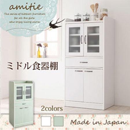 ミニキッチン収納シリーズ amitie アミティエ ミドル食器棚