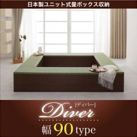 ユニット式 畳ボックス収納 Diver ディバー 幅90タイプ×1 日本製 畳チェストボックス 畳収納ボックス 畳チェスト 小上がり収納 畳収納 おしゃれ 和風 和 畳 たたみ タタミ 小上がり 収納 箱 ボックス BOX 40100599