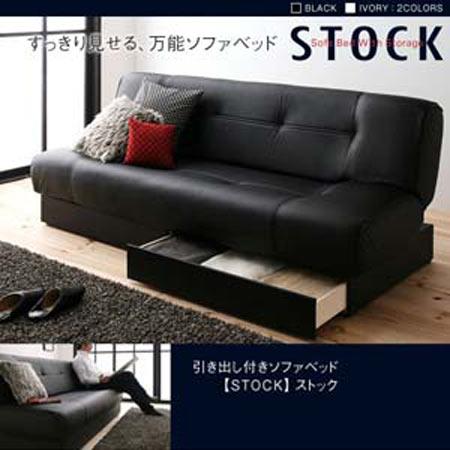 ソファーベッド 引き出し付き STOCK ストック 幅190 合皮 PU レザー 日本製 ソファベッド おしゃれ ソファー ソファ ベッド ベット 40100733