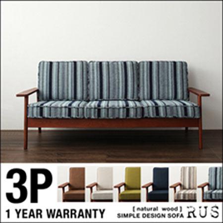 天然木シンプルデザインソファ RUS ラス 3人掛け おしゃれ ソファ ソファー 椅子 40102391