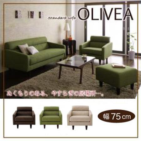 スタンダードソファー 1人掛け OLIVEA オリヴィア ソファ単品 40102820