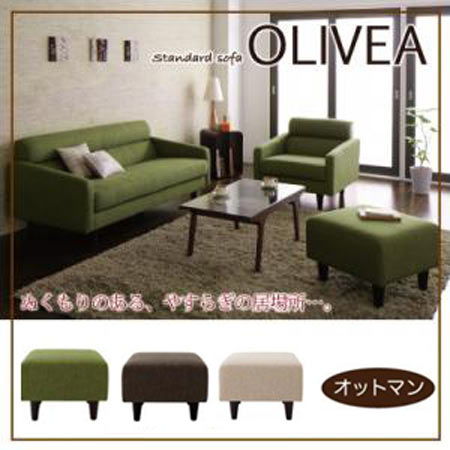 オットマン 1人掛け OLIVEA オリヴィア オットマン単品 40102824