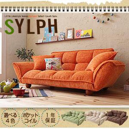 カウチソファ Little Lifestyle ナチュラル セレクト Sylph シルフ 40102834