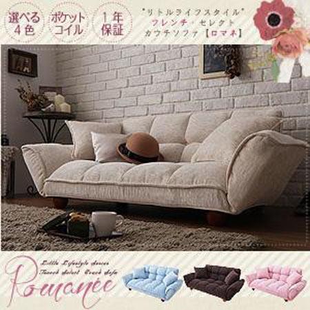 カウチソファ Little Lifestyle フレンチ セレクト Romanee ロマネ 40102835