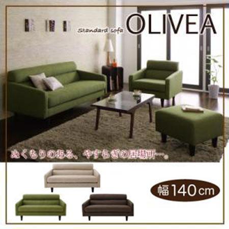 スタンダードソファー OLIVEA オリヴィア 幅140cm 40102855
