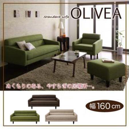スタンダードソファー OLIVEA オリヴィア 幅160cm 40102856