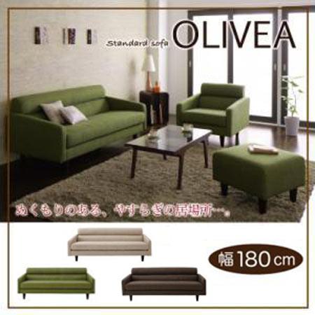 スタンダードソファー OLIVEA オリヴィア 幅180cm 40102857