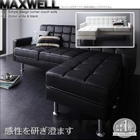 コーナーカウチソファー MAXWELL マクスウェル 40102863