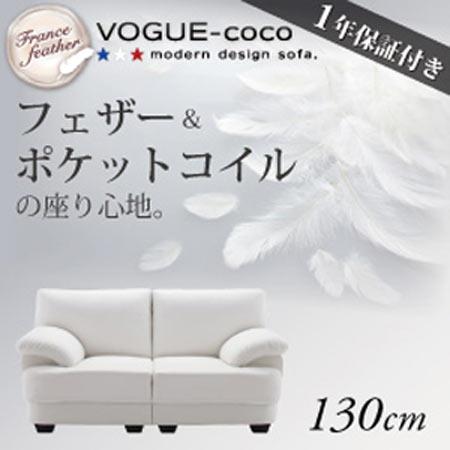 フランス産フェザー入り モダンデザインソファー VOGUE-coco ヴォーグ・ココ 幅130cm 40102865