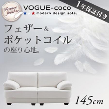 フランス産フェザー入り モダンデザインソファー VOGUE-coco ヴォーグ・ココ 幅145cm 40102866