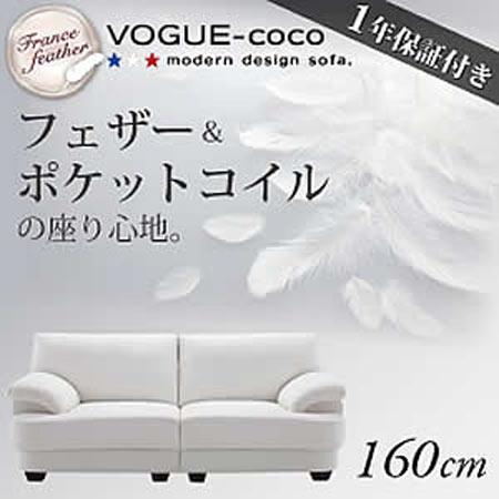 フランス産フェザー入り モダンデザインソファー VOGUE-coco ヴォーグ・ココ 幅160cm 40102867
