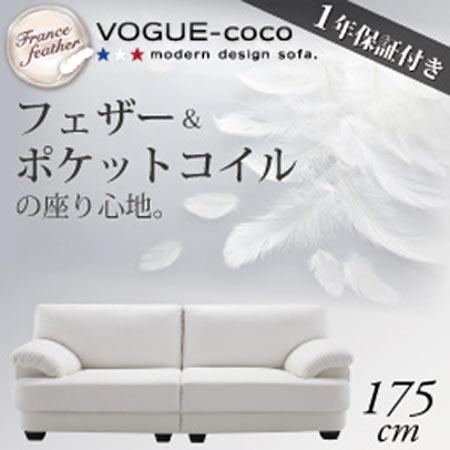 フランス産フェザー入り モダンデザインソファー VOGUE-coco ヴォーグ・ココ 幅175cm 40102868