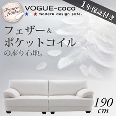 フランス産フェザー入り モダンデザインソファー VOGUE-coco ヴォーグ・ココ 幅190cm 40102869
