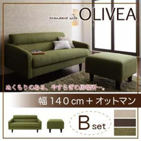 スタンダードソファーセット OLIVEA オリヴィア ソファ幅140cm オットマン 40102873