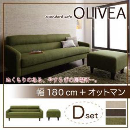 スタンダードソファーセット OLIVEA オリヴィア ソファ幅180cm オットマン 40102875