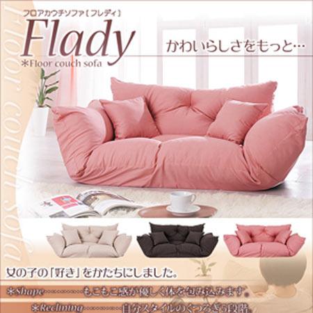 フロアカウチソファ Flady フレディ 2人掛け 日本製 おしゃれ ソファ ソファー 椅子 40102950